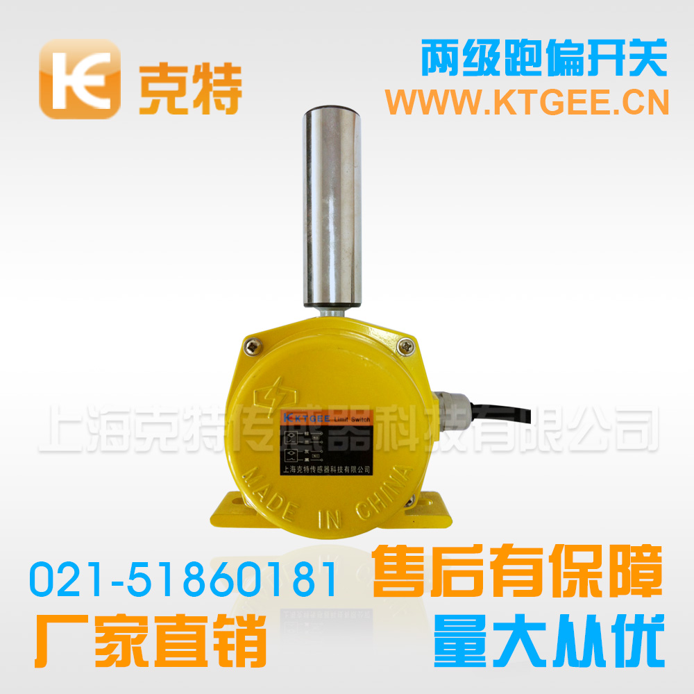 PK1-2B-1485-TH两级跑偏开关