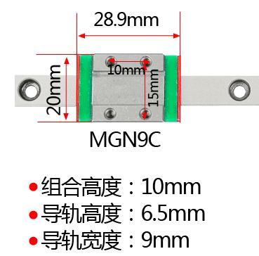 MGN12C