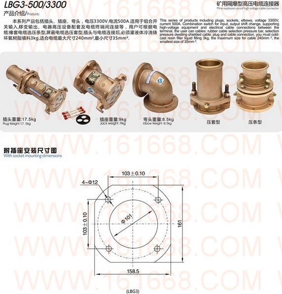 LBG3-500/3300_克特_矿用隔爆型高压电缆连接器